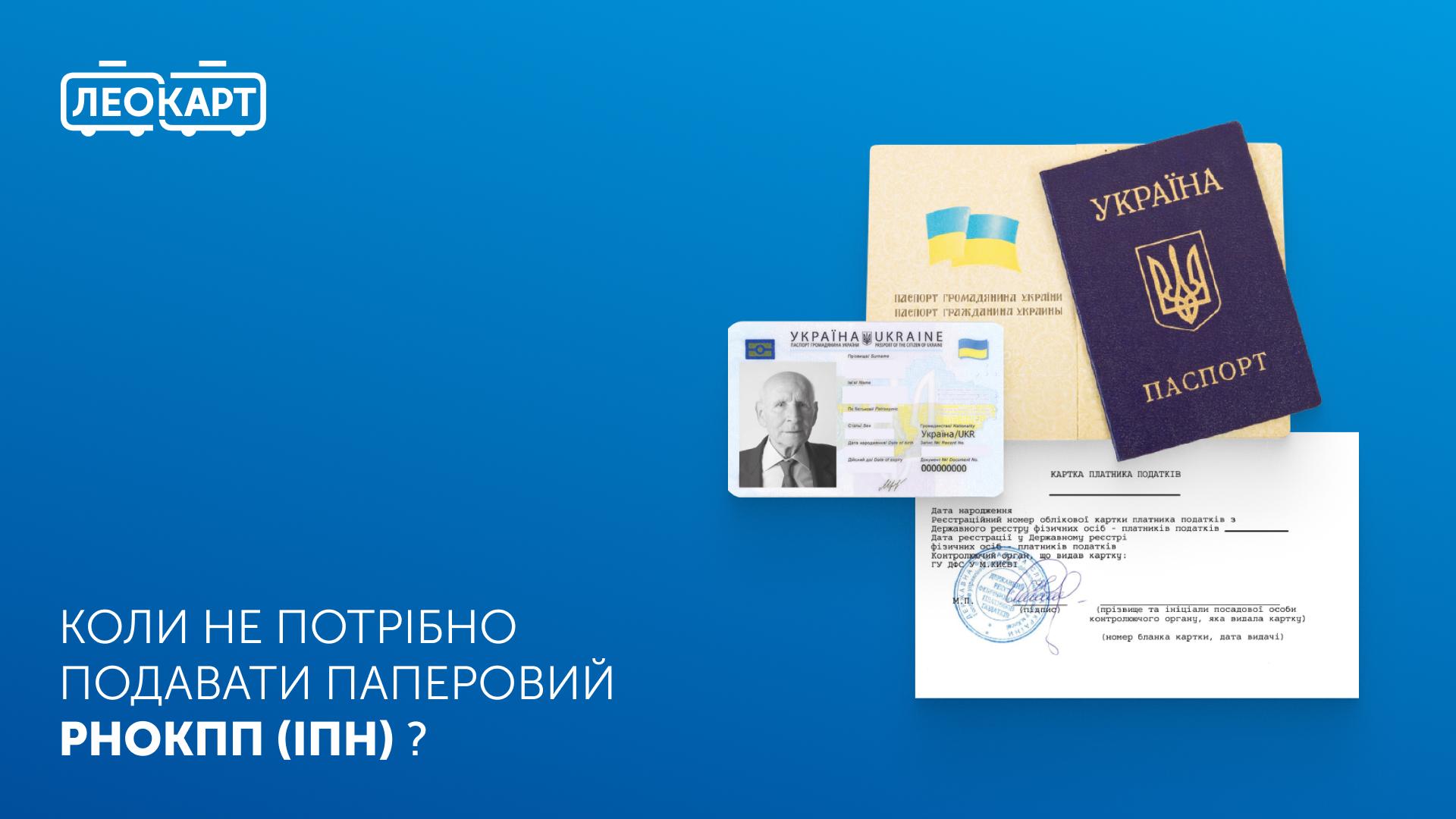 РНОКПП – коли не потрібно подавати паперовий ідентифіційний номер платника податків?