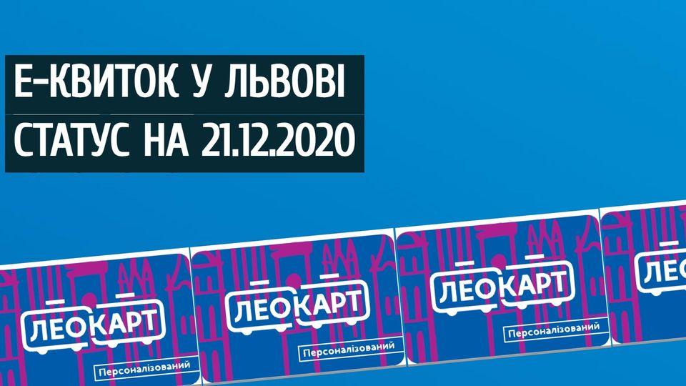 Електронний квиток станом на 21.12.2020