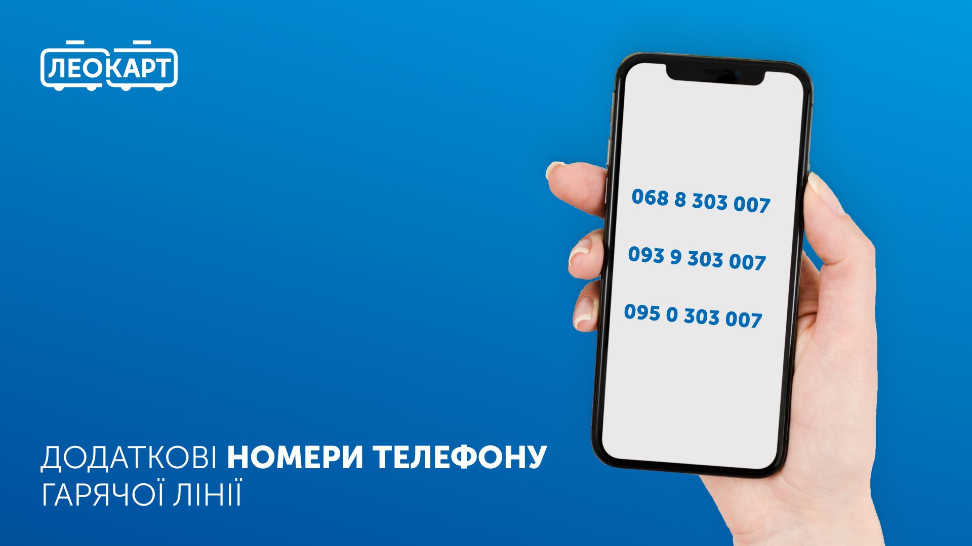 Додаткові номери телефону гарячої лінії